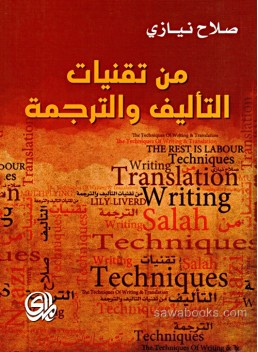 Of the techniques of writing & translation