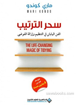 Life-changing magic of tidying [up]