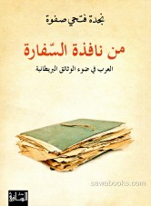 From the window of the embassy: the Arabs in light of British documents