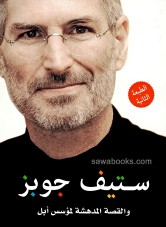 Steve Jobs : the man who thought different