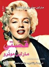 My story: Marilyn Monroe