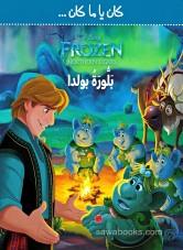 Disney Frozen Northern Lights: Bulda's crystal