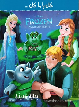 Disney Frozen Northern Lights: the right track
