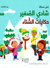 Little Shadi: winter tales