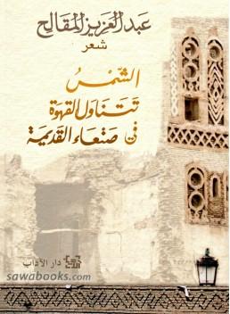 Sun drinks coffee in old Sanaa