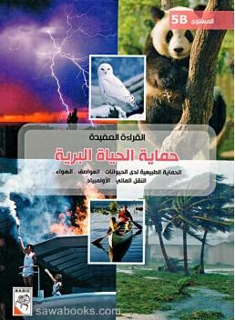 Protection of wildlife