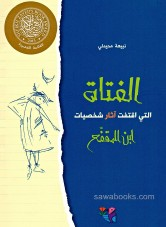 Girl who tracked the characters of Ibn al-Muqaffa