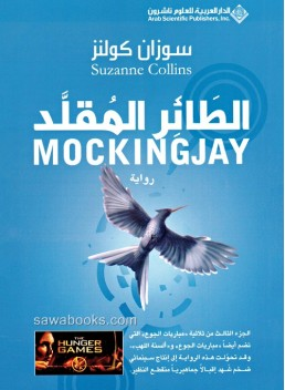 what happens in the mockingjay book