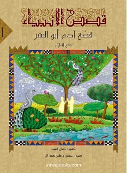 Adam: stories of the prophets