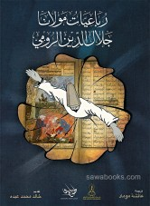 Rubaiyat of Maulana Jalaluddin Rumi