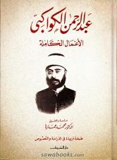 Complete works of Abd al-Rahman al-Kawakibi