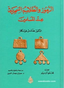 Ancient Muslim spells, rituals and magic