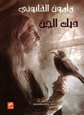 Ma'mun al-Qanuni : short stories