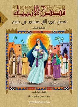 Jesus: stories of the prophets