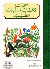 Dictionary of Medicinal Plants and Herbs