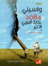 2084: the Last Arab Tale