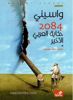 2084: the Last Arab Tale