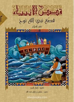 Noah: stories of the prophets