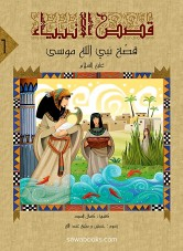 Moses: stories of the prophets