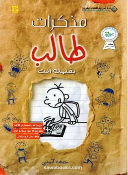 diary of a wimpy kid do it yourself book inside