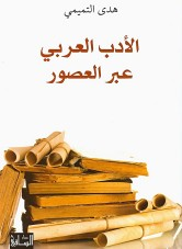 Arabic Literature through the Ages