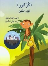 Karkoor, the unhappy monkey