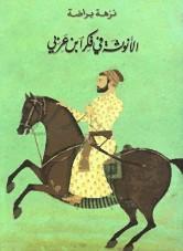 Femininity in the Thought of Ibn Arabi