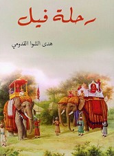 Elephant's journey