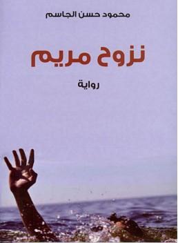 Mariam's Journey