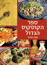 Big book of couscous