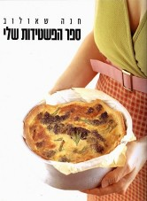My book of pies