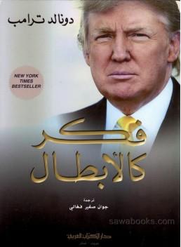 Books by Donald Trump