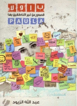Paula: stories of non-native speakers