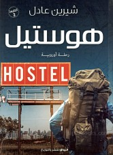 Hostel: European journey