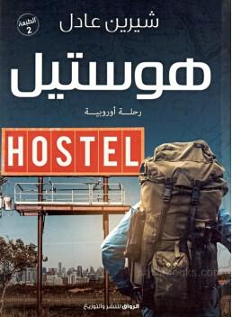 Hostel: European journey