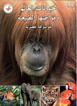 Animals: a visual encyclopedia