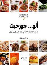 Hello . . . Georgette: the secrets of Lebanese cuisine from generation to generation