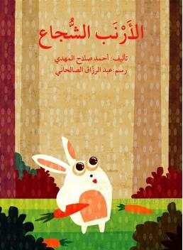 Brave rabbit