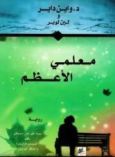 My greatest teacher: a novel