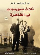 Three ladies in Cairo