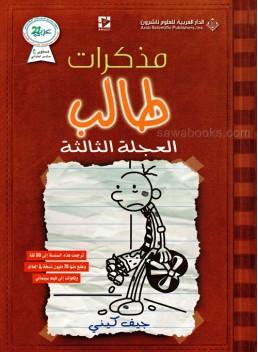 diary of a wimpy kid the third wheel مذكرات طالب العجلة الثالثة