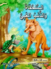 Turtle and the stupid wolf