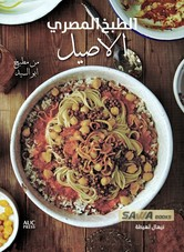 Authentic Egyptian cooking from the table of Abou El Sid