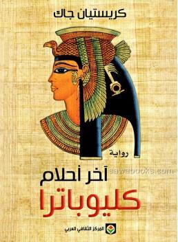 Last dream of Cleopatra