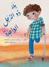 Badr with one leg